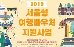 2019 서울형 여행바우처 지원사업