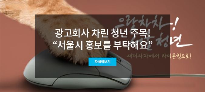 서울시 핵심사업 홍보콘텐츠 제작 참여 청년 스타트업 공모 포스터