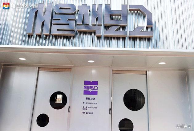 서울책보고는 매주 월요일 휴무다