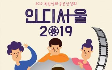 독립영화 공공상영회 '인디서울 2019'가 각 자치구마다 열리고 있다
