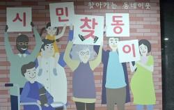 서울시는 4월부터 본격적인 찾동 2.0 서비스를 시작한다