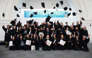지난해 '서울시정학교'를 마치고 수료식에 참여한 수강생들