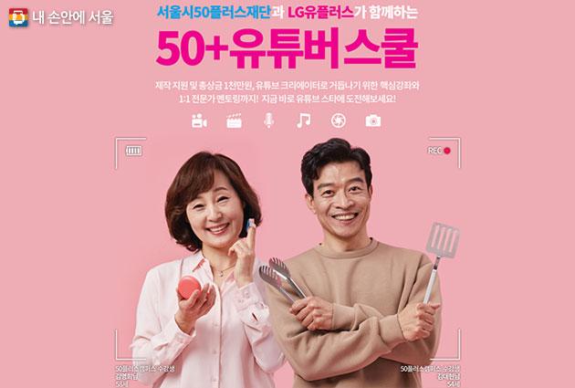 서울시50플러스재단은 50+유튜버스쿨 참여자를 모집한다