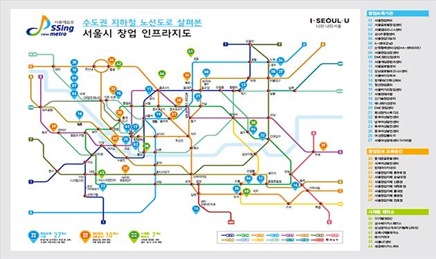 지하철 노선도로 살펴본 서울시 창업 인프라 지도(☞ 이미지 클릭 크게보기)