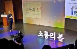 서울시 정책소통평가단 위촉식이 3월 30일 돈화문국악당에서 열렸다