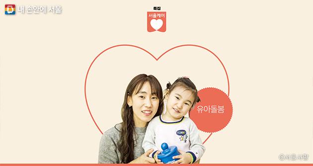 유아돌봄_ 열린육아방