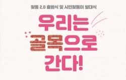 찾동 2.0 출범식 및 시민찾동이 발대식 포스터