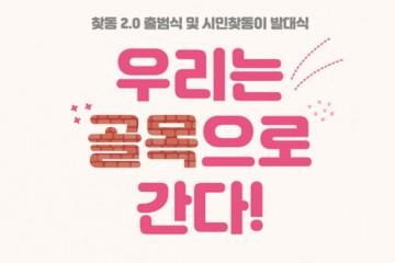 골목회의 활성화·시민찾동이 활동…찾동 2.0 시행