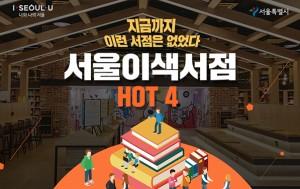 지금까지 이런 서점은 없었다 서울이색서점 HOT 4