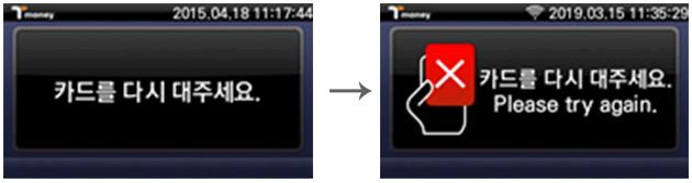 교통카드 단말기 현행 화면과 개선 후 화면