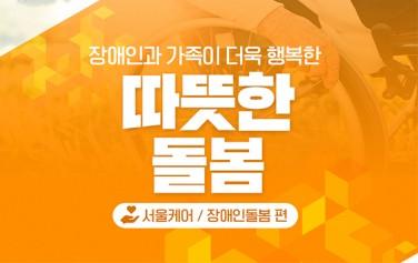 장애인과 가족이 더욱 행복한 따뜻한 돌봄 서울케어 장애인돌봄 편