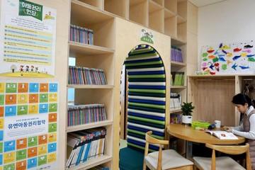 방과후엔 우리동네키움센터, '아이꿈누리터' 방문기
