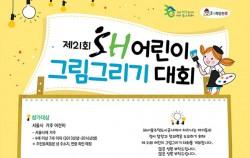 SH 어린이 그림그리기 대회 포스터