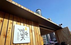 광화문광장에 세월호 참사의 희생자를 기억하는 '기억과 빛' 전시공간이 생겼다