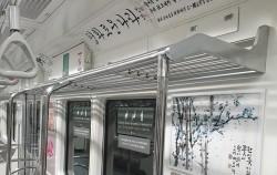 지하철 6호선 내 전시된 보훈정신을 담은 캘리그래피 및 문인화 작품