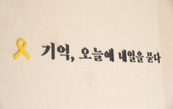 세월호 참사 5년 4월 16일의 약속, 서울시가 그 약속에 함께합니다