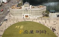 서울시는 매년 '서울, 꽃으로 피다' 캠페인을 통해 지역 곳곳에 녹색 공간을 조성하고 있다.