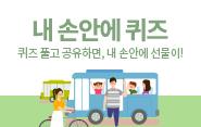 [2019 내손안에퀴즈③] 줄인 만큼 돈 되는 승용차 마일리지 가입하세요!