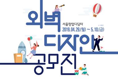 서울창업디딤터 외벽 디자인 공모전/2019.4.29(월)부터 5.10(금)