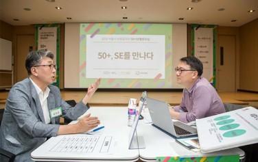 지난해 서울시50플러스 서부캠퍼스에서 진행한 '사회적경제 펠로우십' 매칭데이 현장