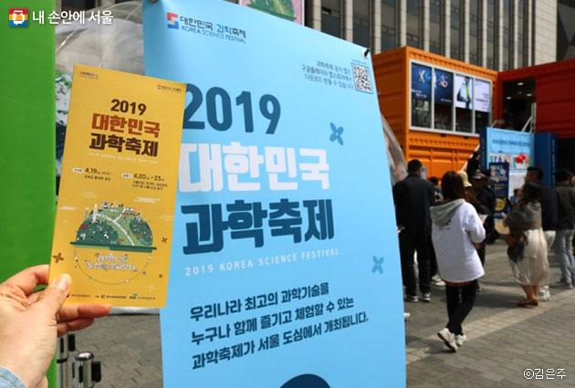 2019 대한민국 과학축제가 20일부터 23일까지 서울 곳곳에서 진행되고 있다