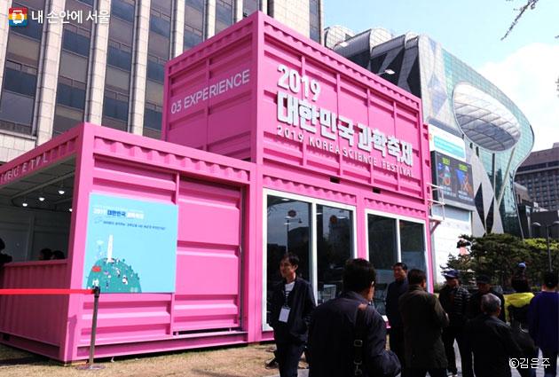 서울마당, 동아마당 등 서울시청 주변에서 열리는 과학축제에 많은 시민들이 참여하고 있다