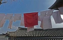 정세권 선생이 개발한 한옥집단지구를 천조각에 마을 이름을 써서 표현했다