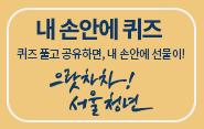 [2019 내손안에퀴즈④] 으랏차차! 서울청년 취준생을 신입사원으로!