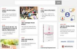 새롭게 단장한 서울연구원 홈페이지 화면