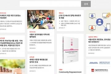 보고서부터 인포그래픽까지…서울연구원 활용백서