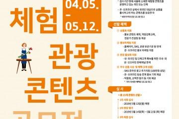 2019 서울 체험관광콘텐츠 공모전 포스터