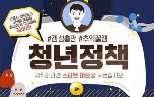 서울시 청년들의 고민을 해결할 청년정책 아이템을 잡아라! #갬성충만 #추억꿀잼 청년정책 시작하려면 스타트버튼을 누르십시오