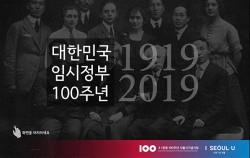 대한민국 임시정부 100주년 영상콘텐츠 화면