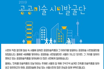 서울에 숨겨진 공공미술 찾아라! 시민발굴단 모집