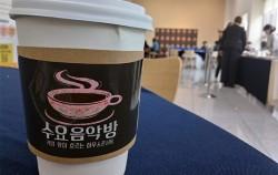 오류아트홀에서 커피 향이 흐르는 하우스콘서트 '수요음악방'이 열린다.