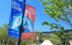 5월 내내 서커스 공연이 펼쳐지는 마포 문화비축기지