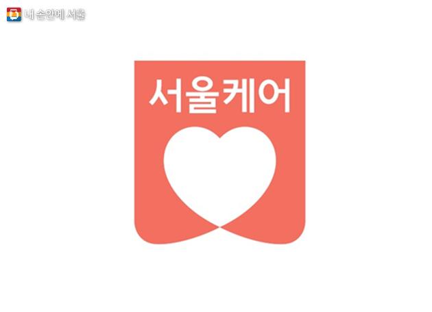 서울시 돌봄·복지 관련 통합브랜드 '서울케어'