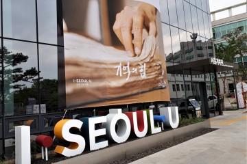 기록의 가치를 공유하는 서울 기록원