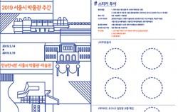 2019.5.14.~19 '서울 박물관 주간'이 운영된다. 4개 기관을 방문하여 스티커를 수령하면, '데이비드 호크니' 입장권 구입 시 1매를 추가로 증정한다.