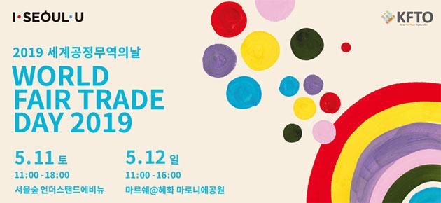 서울시가 5월 11일~12일 서울숲 언더스탠드에비뉴와 혜화 마로니에 공원에서 `2019 세계 공정무역의 날 한국페스티벌`개최한다