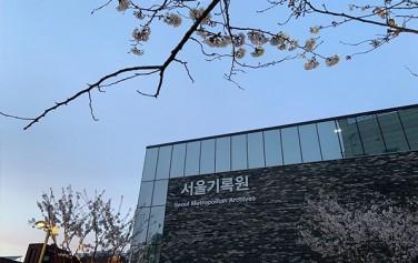 봄꽃과 함께 기록된 서울기록원 외관