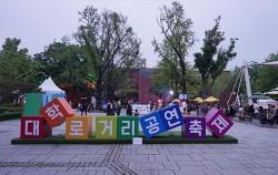 지난 17읿부터 3일간 대학로 마로니에 공원에서 대학로 거리공연 축제가 펼쳐졌다