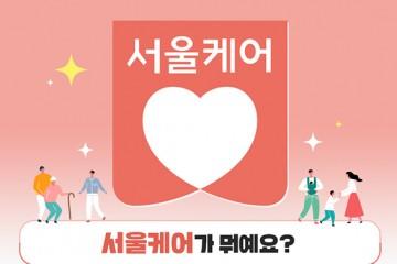 맞춰보세요! 서울 돌봄 정책 아우르는 네 글자는?