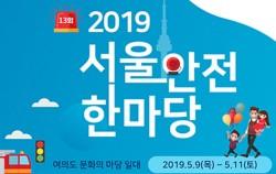 서울시가 `2019년도 서울안전한마당` 행사를 5월 9일부터 11일까지 여의도공원 문화의 마당에서 개최한다.