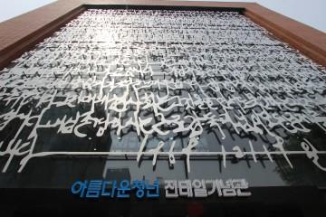 전태일 기념관: 전태일 열사의 편지