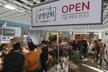 인적·정보·물자교류 서울-지역간 불균형 해소한다