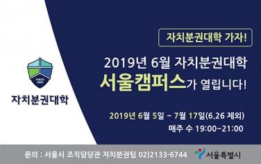 자치분권대학 서울캠퍼스가 열립니다! 6월 5일~7월 17일(6.26 제외)