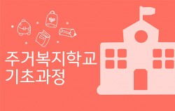 서울시 중앙주거복지센터가 '주거복지학교 기초과정' 무료 교육을 진행한다