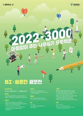 2022-3000, 아낌없이 주는 나무심기 프로젝트 BI. 슬로건 공모