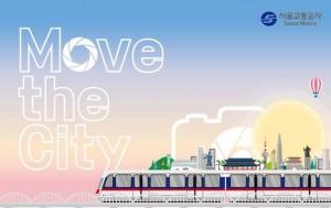 2019 서울교통공사 지하철 사진 공모전 포스터